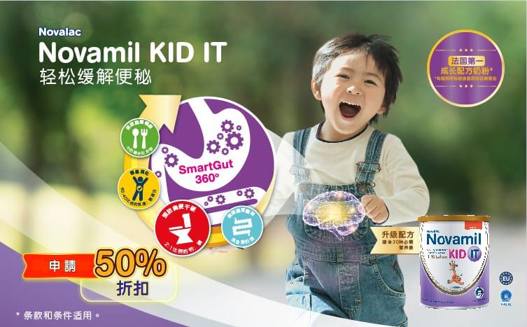 KIDIT-banner-website banner-signup-sep_725x466-ENG_1
